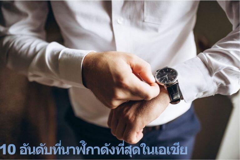 10 อันดับนาฬิกาดังที่สุดในเอเชีย