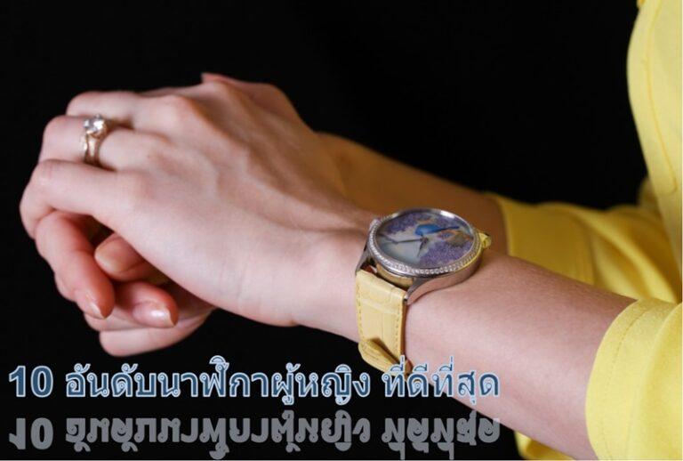 10 อันดับนาฬิกาผู้หญิงที่ดังที่สุดในเอเชีย