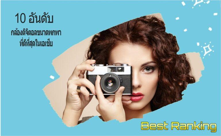 10 อันดับ กล้องดิจิตอลขนาดพกพา ที่ดีที่สุดในเอเชีย