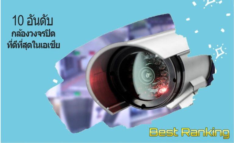10 อันดับ กล้องวงจรปิด ที่ดีที่สุดในเอเชีย