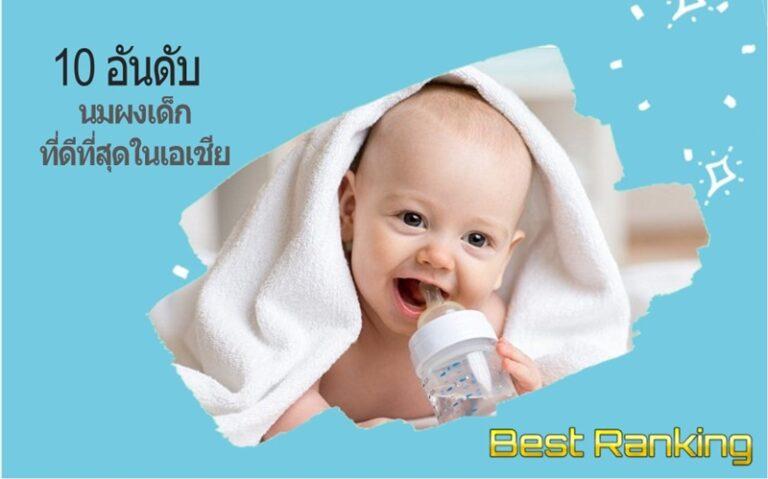 10 อันดับ นมผงเด็กที่ดังที่สุดในเอเชีย