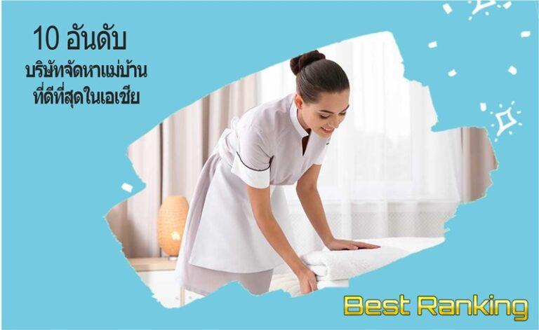 10 อันดับ บริษัทจัดหาแม่บ้าน ที่ดีที่สุดในเอเชีย