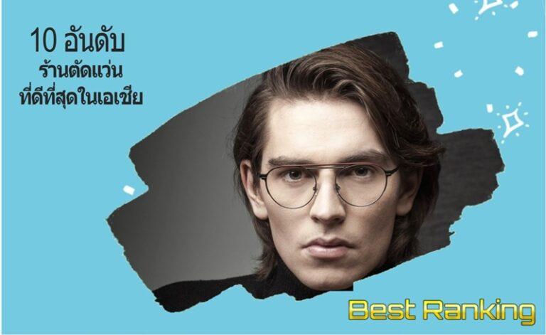 10 อันดับ ร้านตัดแว่นที่ดีที่สุดในเอเชีย