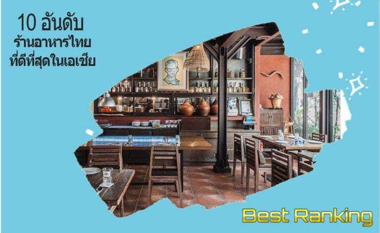 10 อันดับ ร้านอาหาร ที่ดีที่สุดในเอเชีย