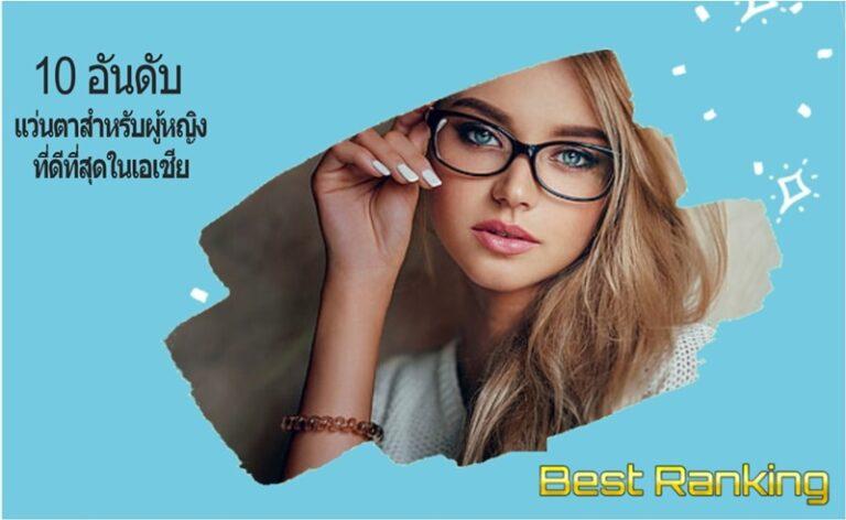 10 อันดับ แว่นตาสำหรับผู้หญิง  ที่ดีที่สุดในเอเชีย