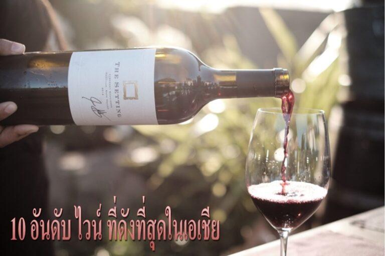 10 อันดับ ไวน์ ที่ดังที่สุดในเอเชีย