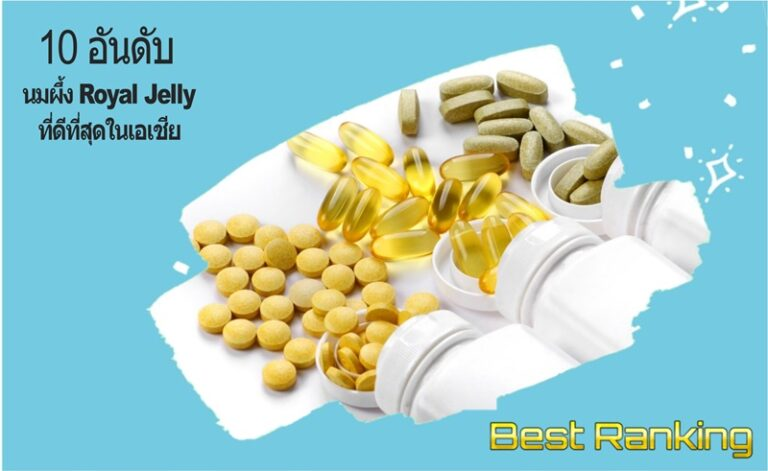 10 อันดับ  นมผึ้ง Royal Jelly ที่ดีที่สุดในเอเชีย