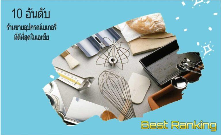 10 อันดับ ร้านขายอุปกรณ์เบเกอรี่ ที่ดีที่สุดในเอเชีย