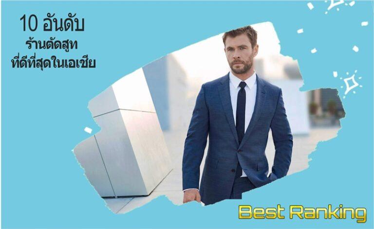 10 อันดับ ร้านตัดสูทผู้ชายที่ดีที่สุดในเอเชีย