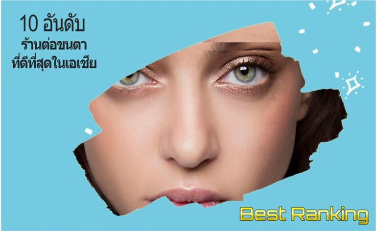 10 อันดับ ร้านต่อขนตา ที่ดีที่สุดในเอเชีย