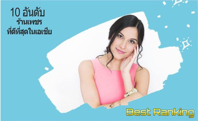 10อันดับ ร้านเพชรที่ดีที่สุดในเอเชีย