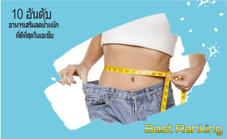 10 อันดับ อาหารเสริมลดน้ำหนัก ที่ดีที่สุดในเอเชีย