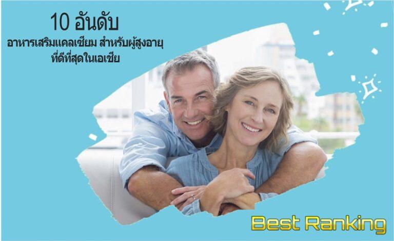 10 อันดับ อาหารเสริมเเคลเซียม สำหรับผู้สูงอายุ ที่ดีที่สุดในเอเชีย