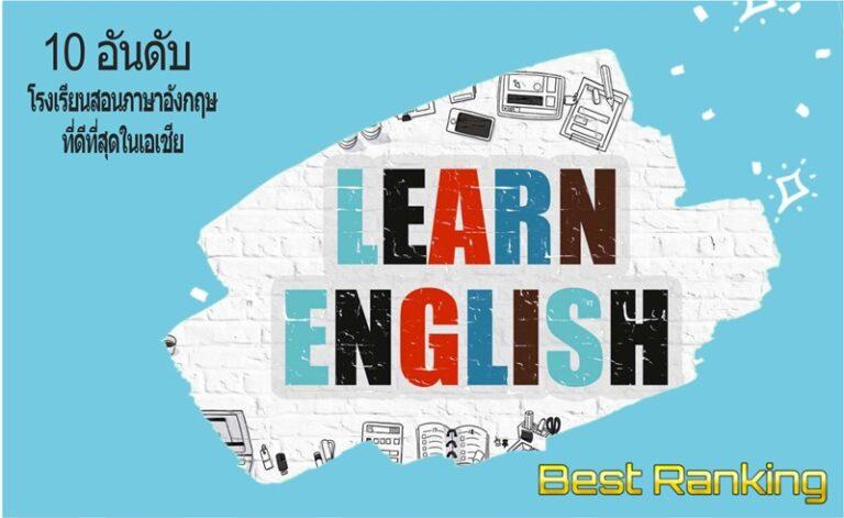 10 อันดับ โรงเรียนสอนภาษาอังกฤษ ที่ดีที่สุดในเอเชีย
