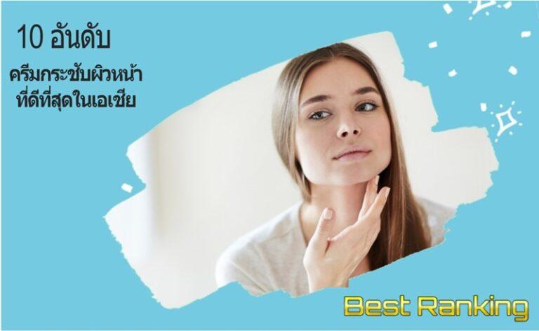 10 อันดับ ครีมกระชับผิวหน้า ที่ดีที่สุดในเอเชีย