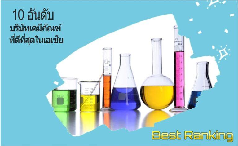 10 อันดับ บริษัทเคมีภัณฑ์ ที่ดีที่สุดในเอเชีย