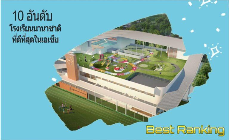 10 อันดับ โรงเรียนนานาชาติ  ที่ดีที่สุดในเอเชีย