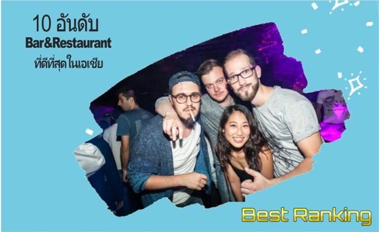 10 อันดับ Bar&Restaurant ที่ดีที่สุดในเอเชีย