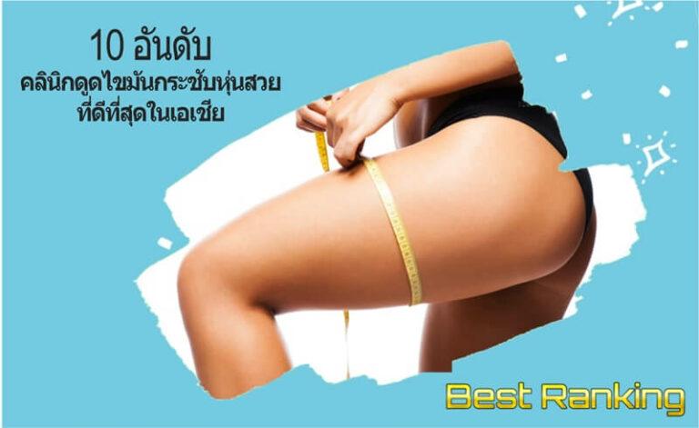 10 อันดับ คลินิกดูดไขมันกระชับหุ่นสวย ที่ดีที่สุดในเอเชีย