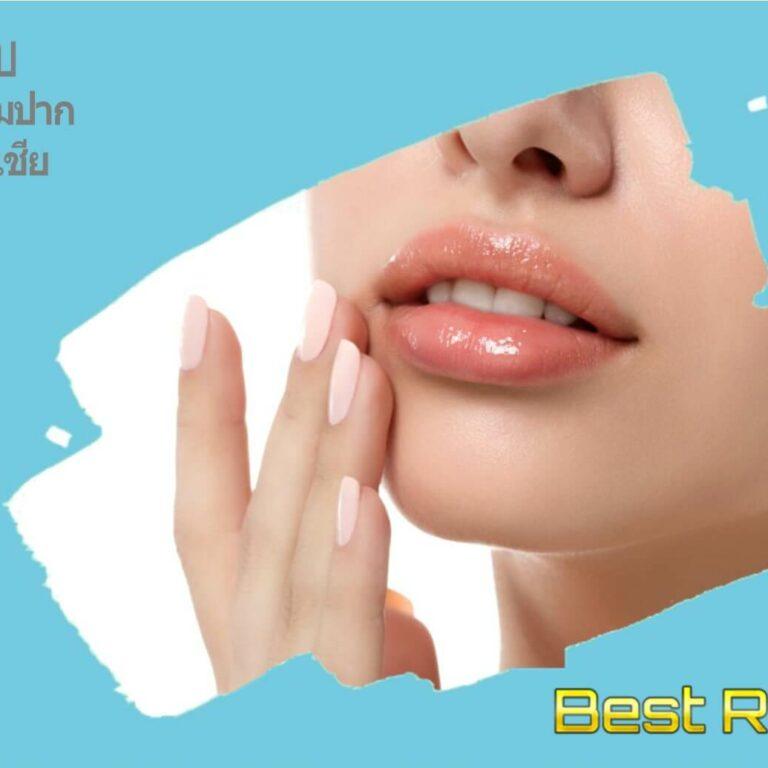 10อันดับ คลินิกศัลยกรรมปาก ที่ดีที่สุดในเอเชีย