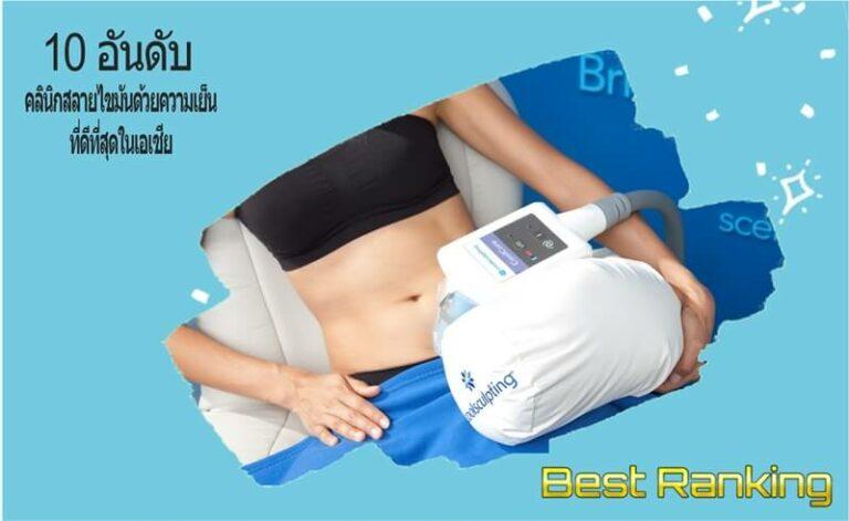 10อันดับ คลินิกสลายไขมันด้วยความเย็น ที่ดีที่สุดในเอเชีย
