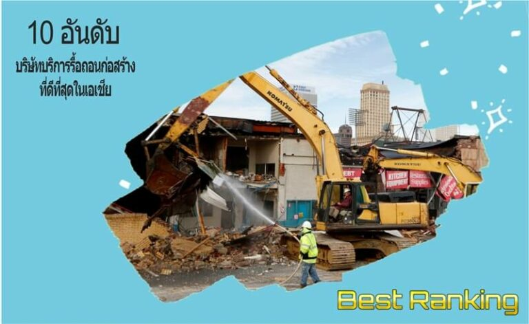 10 อันดับ บริษัทบริการรื้อถอนก่อสร้าง ที่ดีที่สุดในเอเชีย
