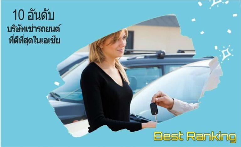 10 อันดับ บริษัทเช่ารถยนต์ ที่ดีที่สุดในเอเชีย