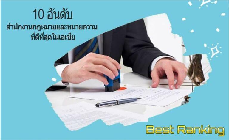 10 อันดับ บริษัทรับจดทะเบียนบริษัท ที่ดีที่สุดในเอเชีย