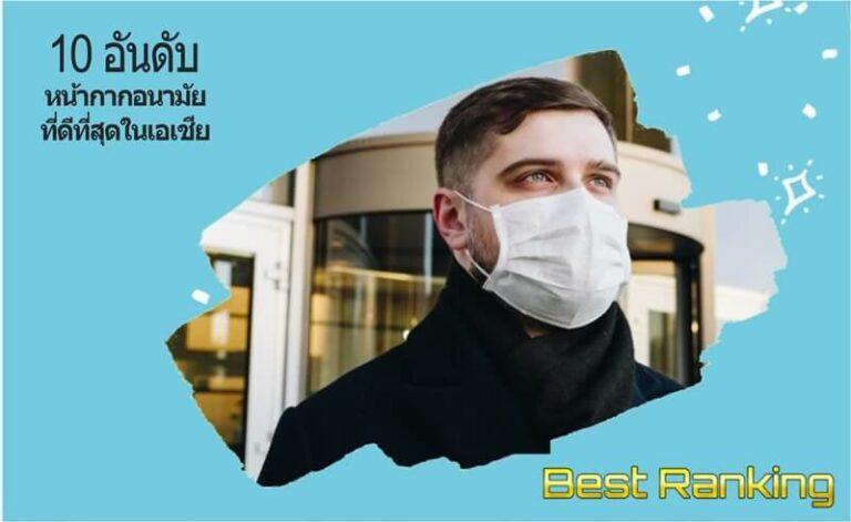 10 อันดับ หน้ากากอนามัย ที่ดีที่สุดในเอเชีย