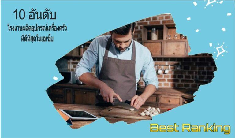 10 อันดับโรงงานผลิตอุปกรณ์เครื่องครัว ที่ดีที่สุดในเอเชีย