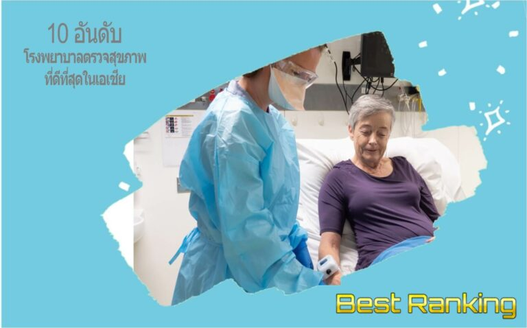 10 อันดับ โรงพยาบาลตรวจสุขภาพ ที่ดีที่สุดในเอเชีย