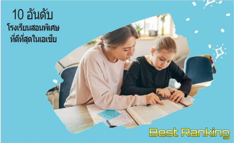 10อันดับ โรงเรียนสอนพิเศษ ที่ดีที่สุดในเอเชีย
