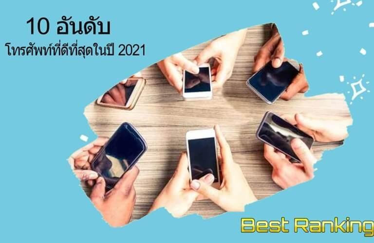 10 อันดับ โทรศัพท์ที่ดีที่สุดในปี 2021