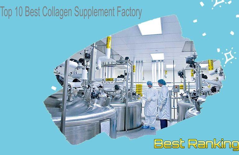 10 อันดับโรงงานผลิตอาหารเสริมคอลลาเจนที่ดีที่สุดในเอเชีย
